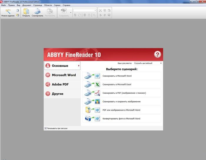 ABBYY Fine Reader 10 Professional Edition скачать бесплатно.