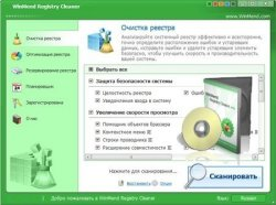 WinMend Registry Cleaner 1.5.4